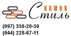 "Салон-магазин ""Стиль Камня и Каминов"" - (097) 350-20-50, Киев"